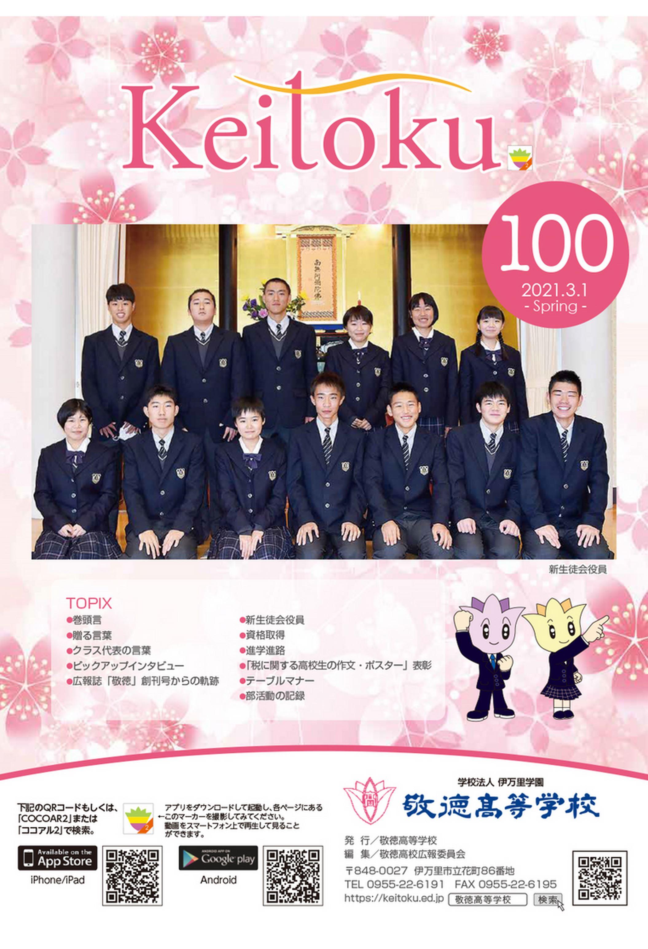 敬徳100号