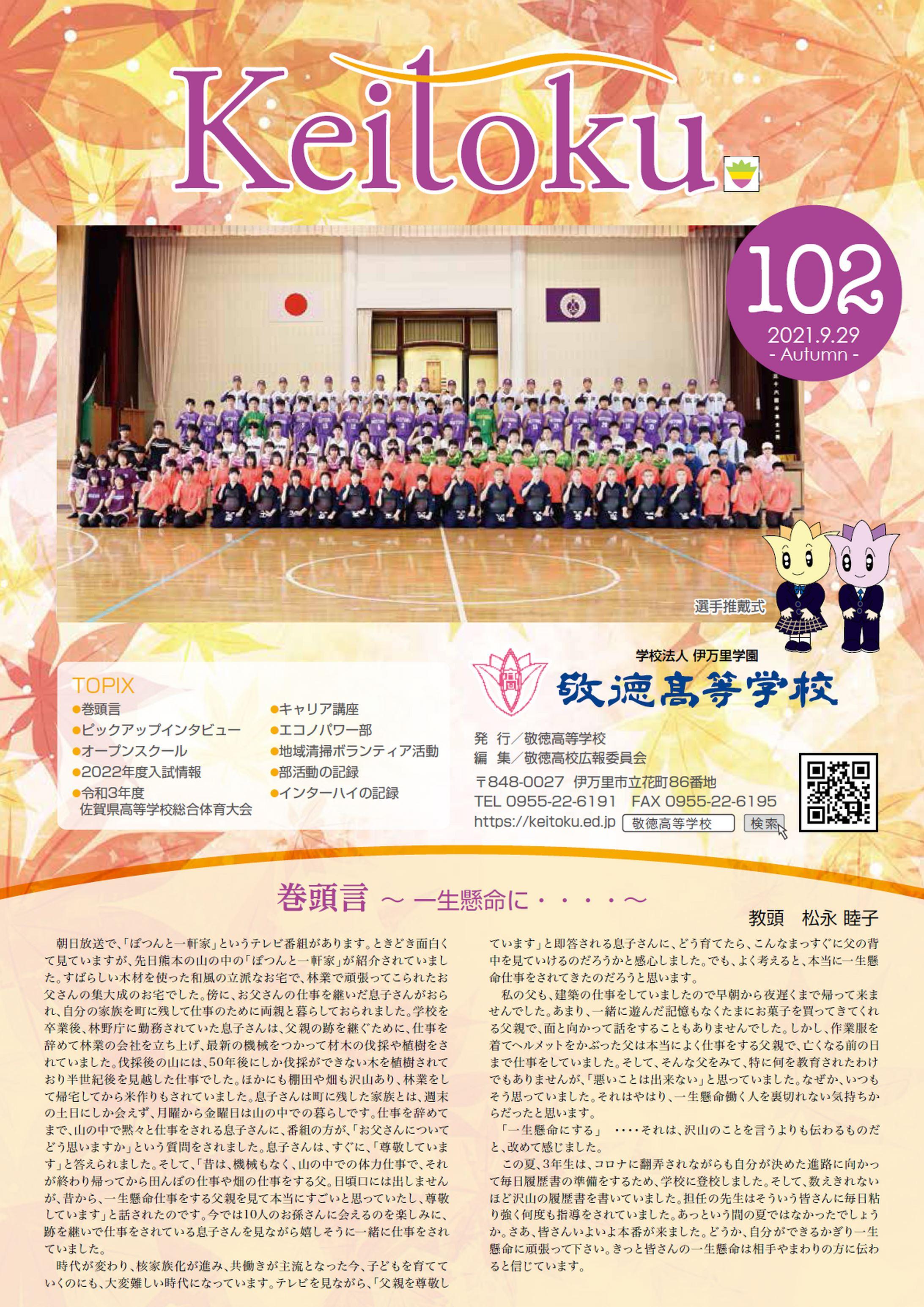 敬徳102号